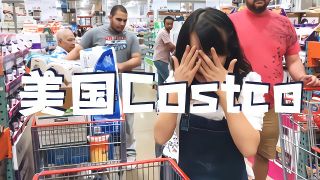 美国超市Costco在上海开业被挤爆 它在美国本土又如何?
