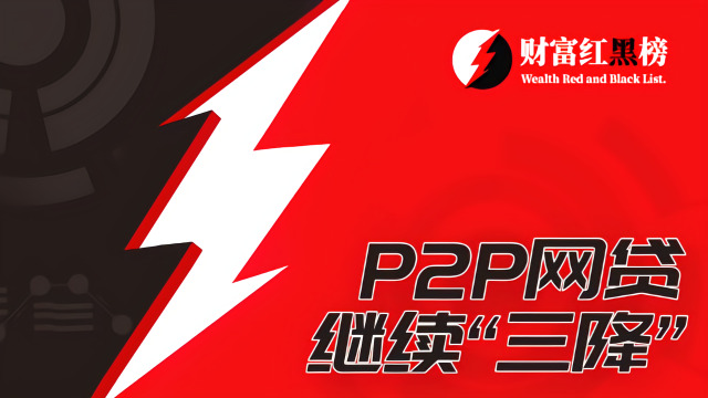 "p2p网贷继续""三降"""