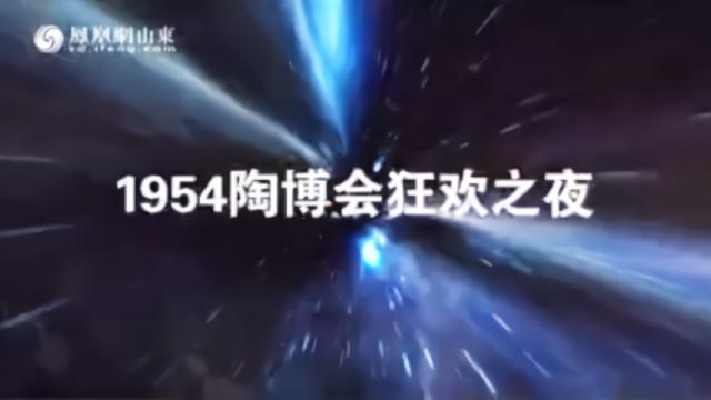 视频丨第十九届陶博会淄川1954陶瓷文化创意园分会场等你来!