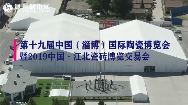 凤观陶博会丨15秒短视频带你提前探营中国(淄博)陶瓷总部