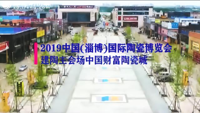 凤观陶博会丨15秒短视频带你提前探营中国财富陶瓷城分会场