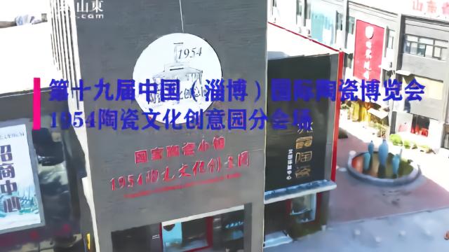 凤观陶博会丨15秒短视频带你提前探营淄川1954陶瓷文化创园