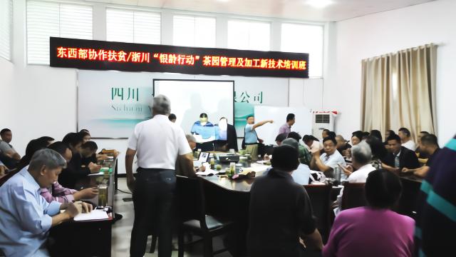 乐山农业局协办协作扶贫/浙川银龄行动培训会在一枝春科技园举办