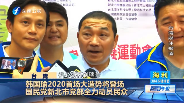 韩国瑜首场大造势将在新北登场,市长侯友宜却缺席