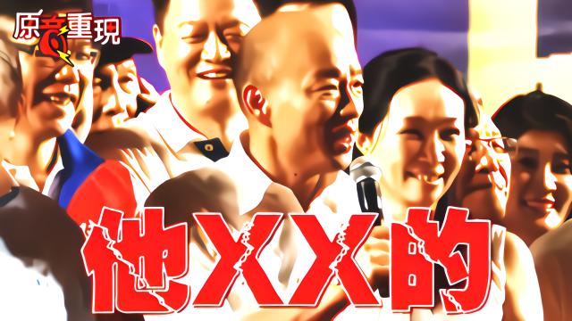 韩国瑜造势会上发飙 当30万人爆粗:他XX的!