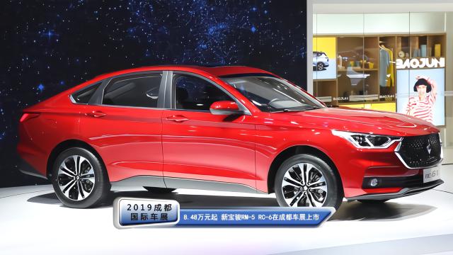 售价8.48万元起 新宝骏RM-5 RC-6在成都车展上市
