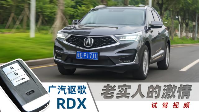 老实人的激情,试驾广汽讴歌RDX【试驾视频020】