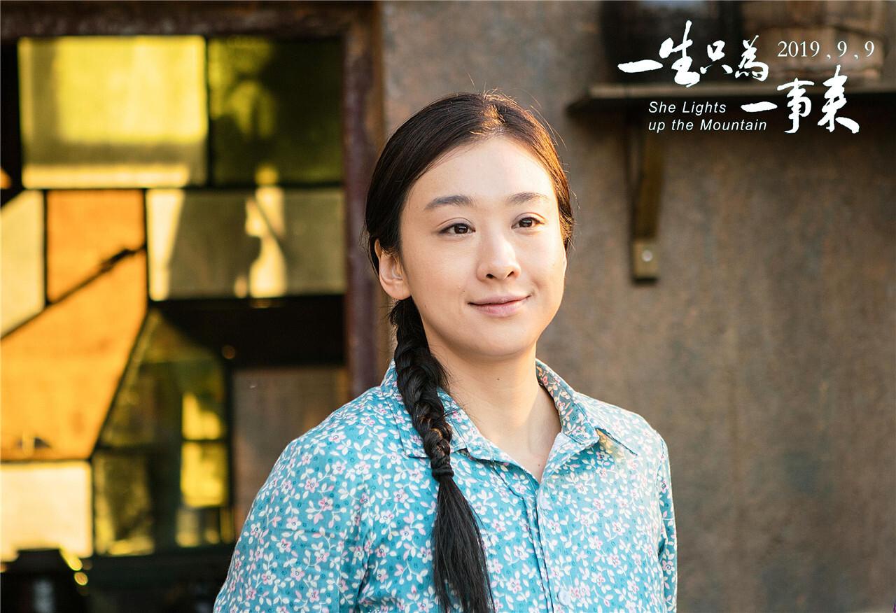 《一生只为一事来》上映  献礼新中国第35个教师节