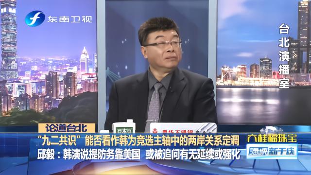 韩国瑜两岸政策想要明确,邱毅指其需要经过几个考验
