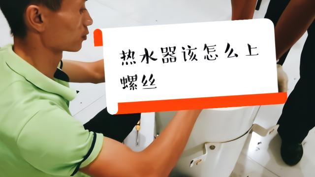 威海热水器安装螺丝讲解小绿人家电清洗