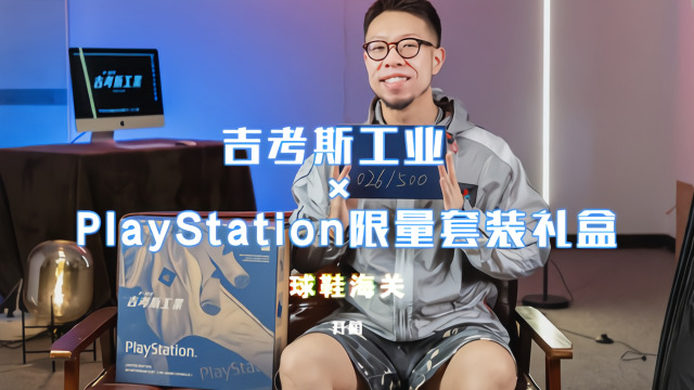 PlayStation不做游戏却卖起了衣服?还是和国潮联名!