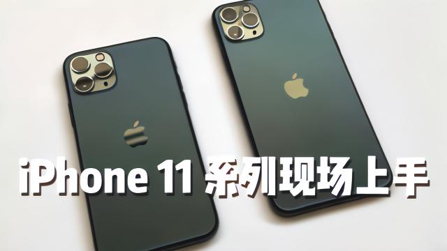 苹果iPhone 11全系上手:曾经说丑的快来排队喊真香~