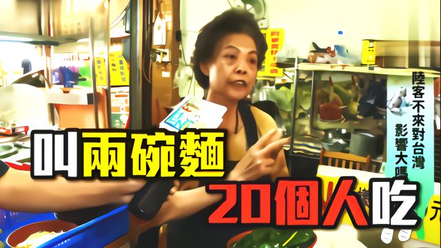 20个人点两碗面分食?台湾商贩叫嚣:不欢迎陆客