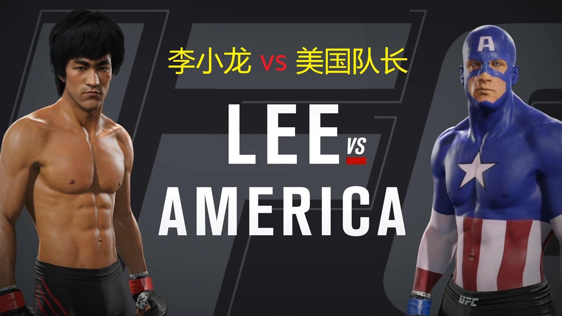 复仇者联盟美国队长vs李小龙,美国队长没了盾牌,实力如何?