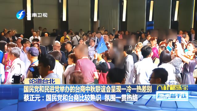 国民党和民进党举办的台商中秋联谊会,一冷一热差别大