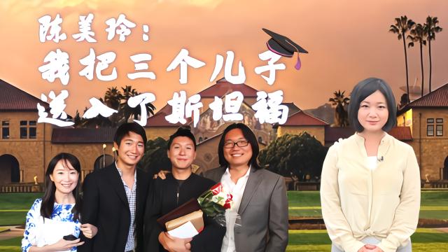 对谈陈美玲(上):我不是虎妈,我把三个儿子送入了斯坦福