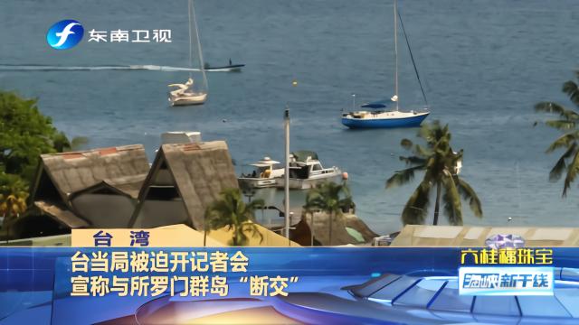 """深度:所罗门群岛同台湾""""断交"""",舆论指蔡当局破坏两岸关系所致"""