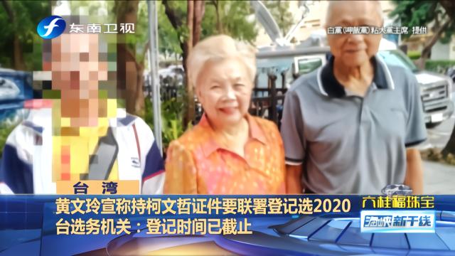 黄文玲持柯文哲证件突然要联署登记选2020?柯文哲这样解释…