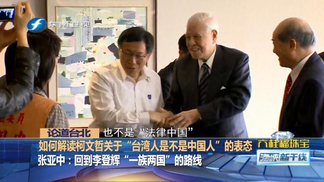 """柯文哲关于""""台湾人是不是中国人""""的表态,与""""两岸一家亲""""矛盾"""