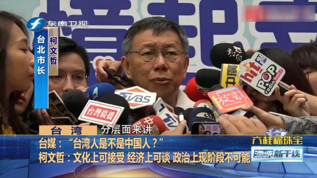 """""""台湾人是不是中国人""""?柯文哲这样的回应有何意味?"""