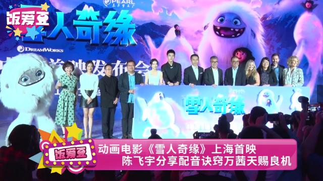 动画电影《雪人奇缘》上海首映 陈飞宇分享配音诀窍万茜天赐良机