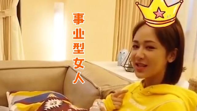 杨紫生日被马天宇催婚,她直言我是事业型女人,对恋爱不感兴趣