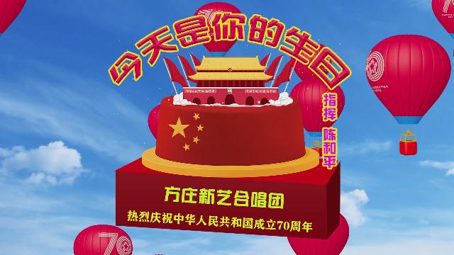 方庄新艺合唱团喜迎国庆:大合唱《今天是你的生日》