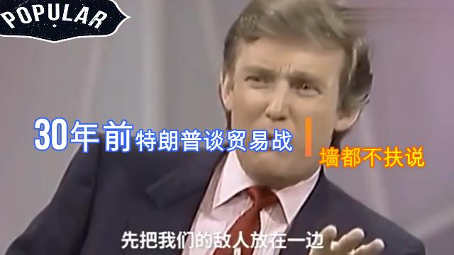 30年前的特朗普,如何看待贸易战?!
