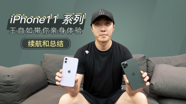 王自如体验 iPhone11 总结篇(下)