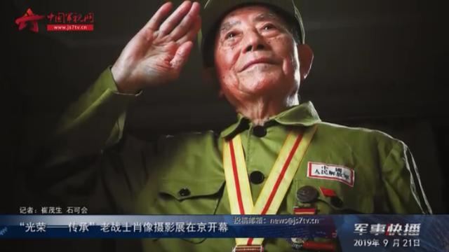 """""""光荣——传承""""老战士肖像摄影展在京开幕"""