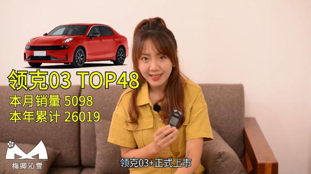 辣评2019年8月轿车销量之最