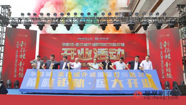 百亿国际灯饰城入驻巴南 重庆公路物流基地成投资热土