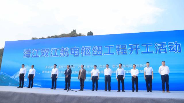 双江航电枢纽工程潼南开工 川渝区域经济添新通道