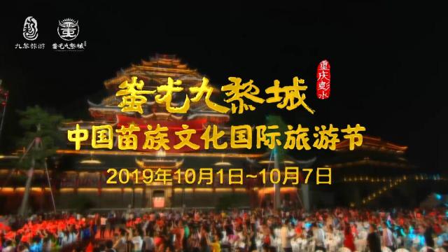 中国苗族文化国际旅游节即将开幕 彭水蚩尤九黎城欢迎您!