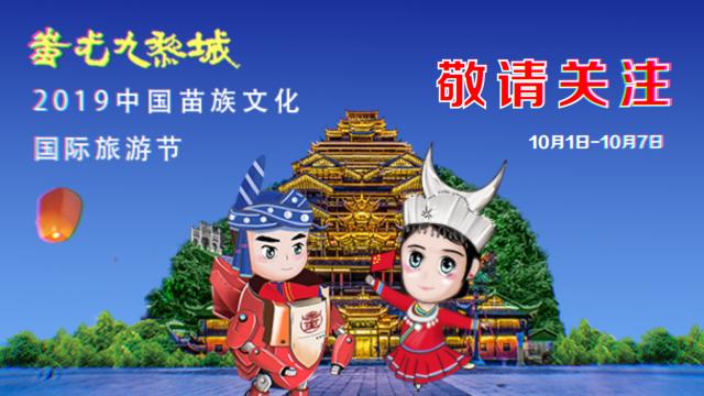 国庆到彭水!中国苗族文化国际旅游节等你来嗨