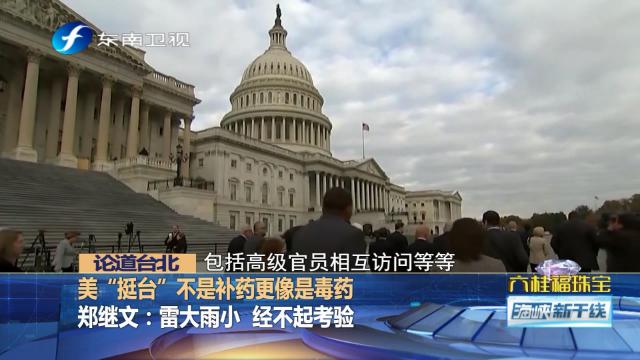 """美国通过所谓""""台北法案""""可行性有多大?专家认为经不起考验"""
