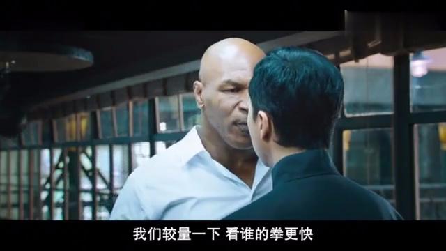 拳王泰森与咏春叶问对决,限时三分钟,真是太精彩了