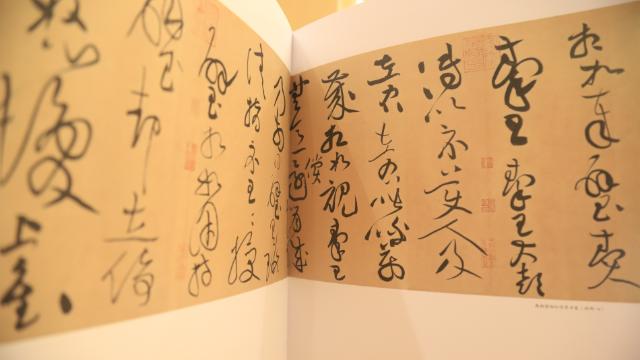 打造文化旅游产业金字招牌 彭水推出黄庭坚黔州书法集、诗文集