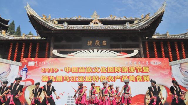 2019中国苗族文化国际旅游节盛大启幕