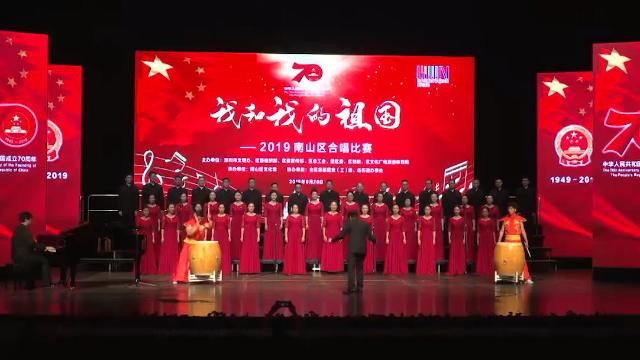 2019南山区合唱大赛总决赛片段