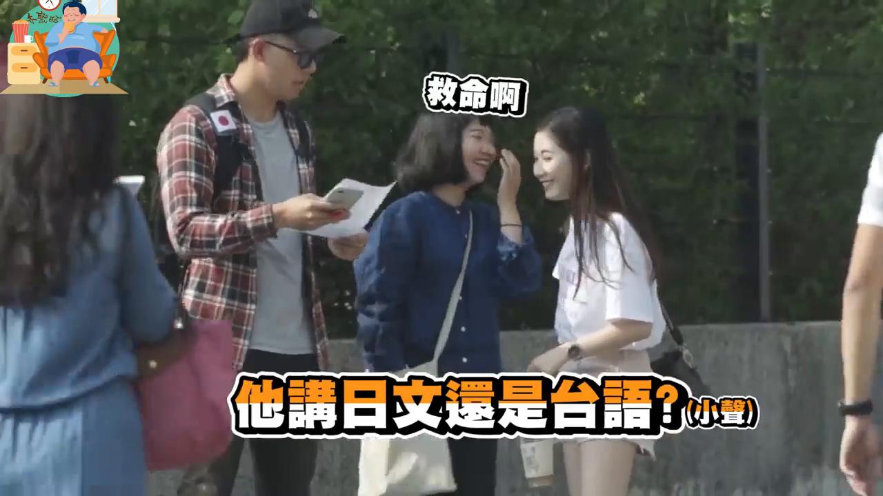 台湾小伙上街装日本人问路,路人反应太好笑了