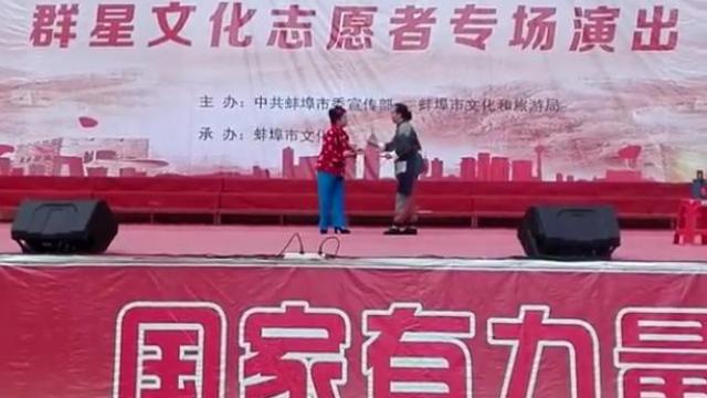 走进蚌埠市《我们的节目》群星文化志愿者专场演出(1)