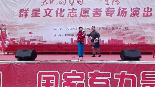 走进蚌埠市《我们的节目》群星文化志愿者专场演出(3)