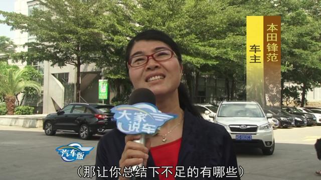 大家说车:用了十年锋范的车主是怎么评价广汽本田的?