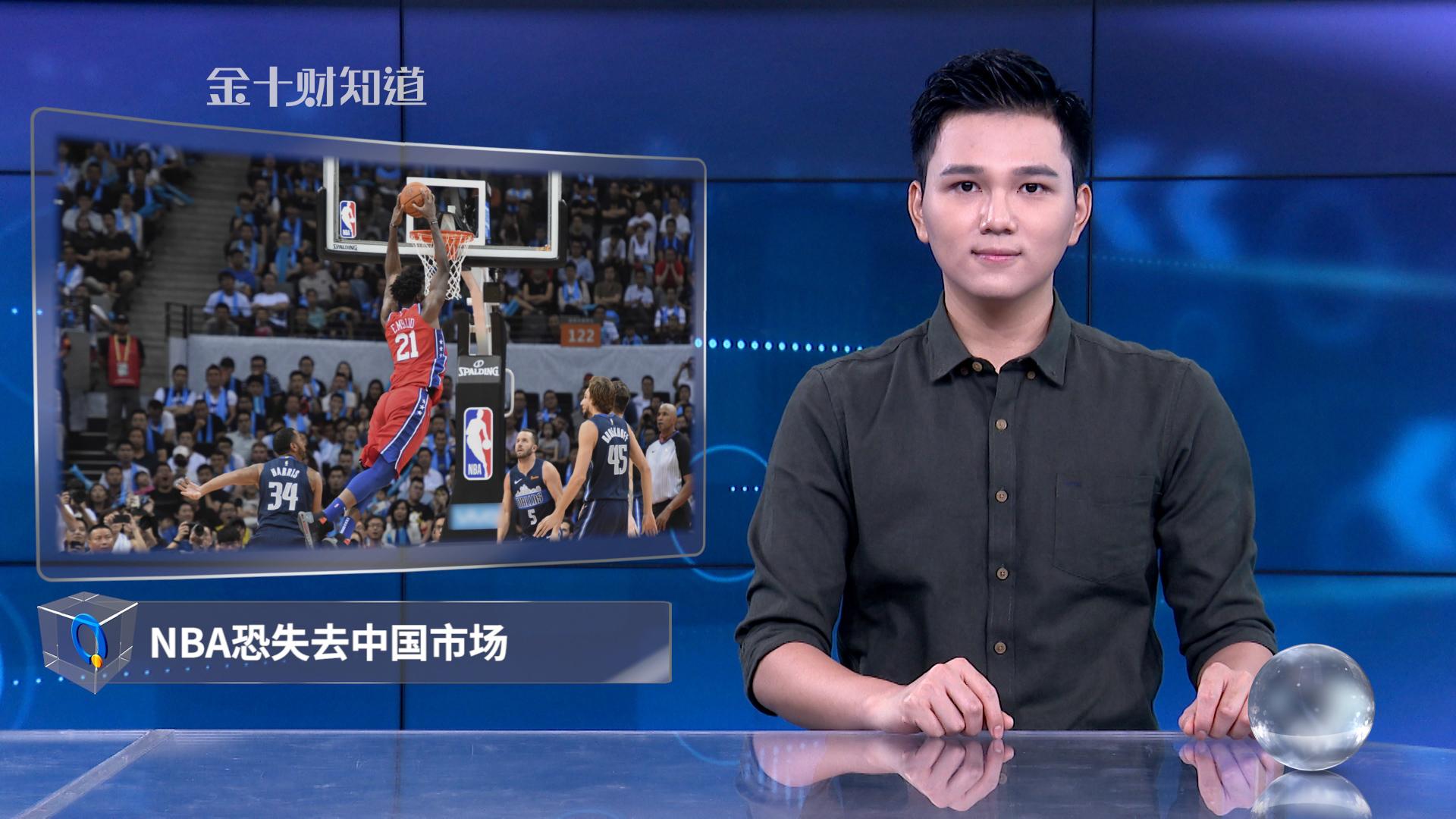 一年26亿收入被切断?NBA失去中国市场,美国千亿体育产业受影响