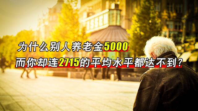 别人养老金5000,而你养老金却连2715的平均水平都达不到