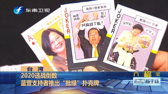 """蓝营支持者推""""讨厌民进党""""扑克牌,狠批蔡英文施政无能漏洞多"""