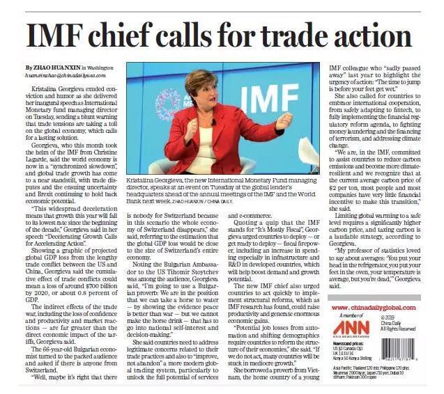 有关格奥尔基耶娃在IMF总部的首次演讲的报道