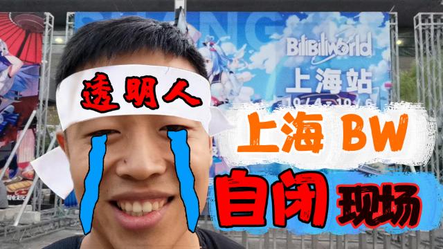 我借你拍 vlog :上海 bw vlog
