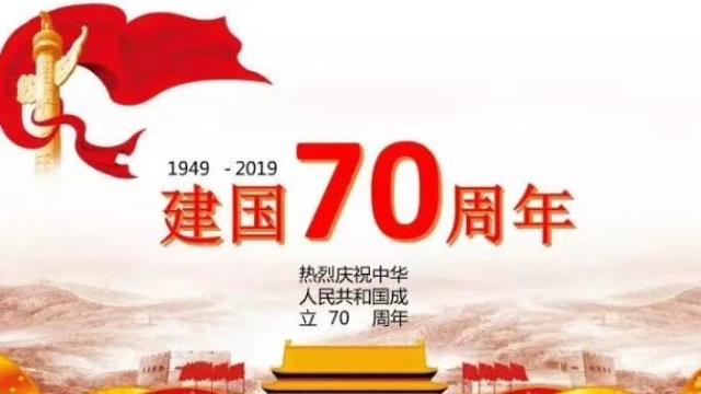 新华保险汉中中心支公司献礼国庆70周年